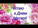 Вітаю з Днем Матері! 13 травня. Дуже гарна музична відео-листівка