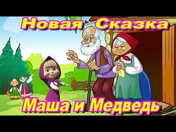 Новая Сказка Маша и Медведь Песни для детей Развивающий мультфильм