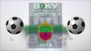 Футбол 5х5 V9КУ - Титан VS МФК Запоріжсталь