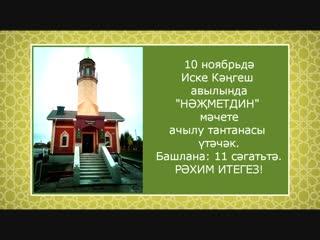 Добро пожаловать на открытие мечети в Старокангышево
