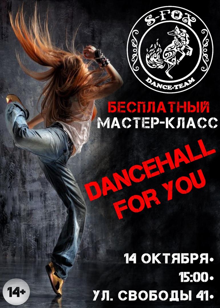 "Афиша Тула ""DANCEHALL FOR YOU"" - БЕСПЛАТНЫЙ МАСТЕР-КЛАСС"