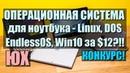 Ноутбуки с Linux, Endless OS, DOS или Windows 10 за $12 — что выбрать?