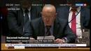 Новости на Россия 24 • Небензя Россия не позволит Британии разговаривать с собой языком ультиматумов
