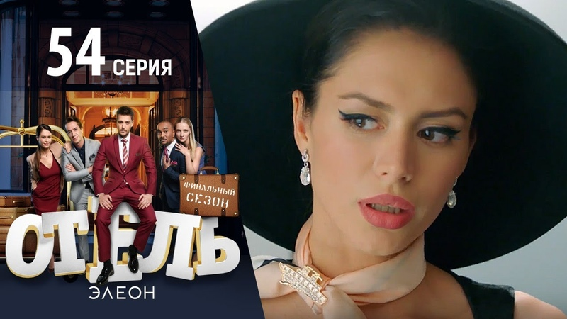 Отель Элеон 12 серия 3 сезон 54 серия комедия HD
