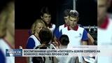 Новости Псков 15.08.2018 # Воспитанники центра