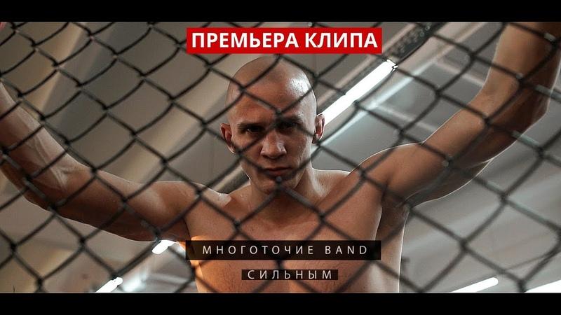 Многоточие Band Сильным (OFFICIAL HD VIDEO)