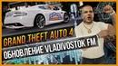 GTA 4 - VLADIVOSTOK FM ОФИЦИАЛЬНО ОБНОВИЛИ