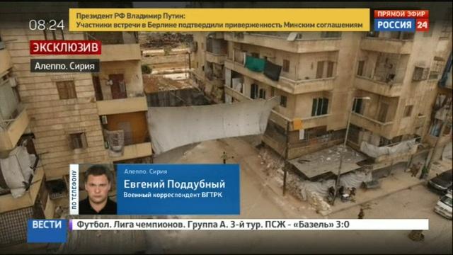 Новости на Россия 24 • Гуманитарная пауза в Алеппо будет действовать до 7 часов вечера