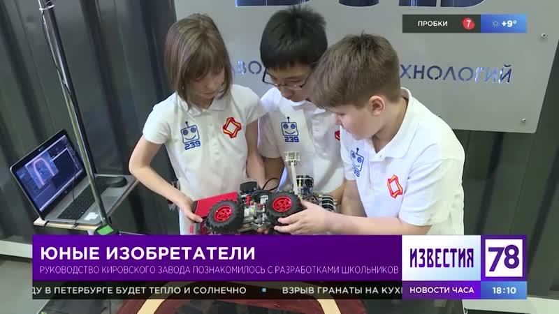 Юные изобретатели презентовали свои разработки на Кировском заводе