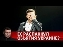 Украины выдвинула ультиматум ЕС и скандал в Раде Вечер с Владимиром Соловьевым от 13 05 19
