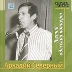 Аркадий Северный альбом Третий одесский концерт