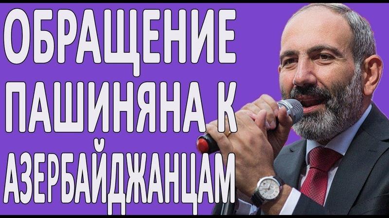 Никол Пашинян про Ильхама Алиева и Азербайджан