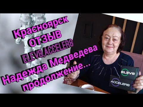 Красноярск отзыв Elev8 Acceler8 рассосалась 50 летняя гематома