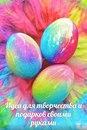 Окрашивания яиц пищевыми красителями и бумажными полотенцами