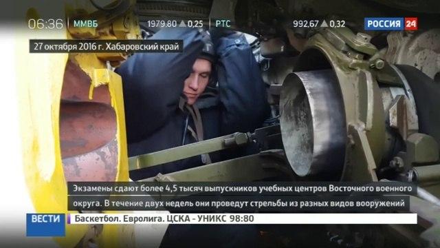Новости на «Россия 24» • Хабаровские военные курсанты готовятся пополнить ряды Вооруженных сил