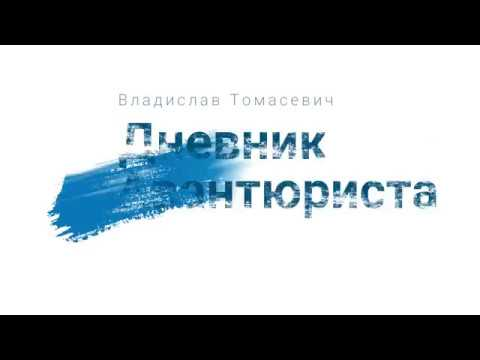 Дневник Авантюриста Трейлер канала