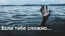 Если тебе сложно...