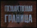 ★Государственная Граница. Фильм 1-й, серия 1-я ★ 1980.