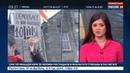 Новости на Россия 24 • Европейские СМИ: от отделения Каталонии пострадают и Мадрид, и Барселона