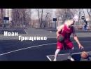 Ваня Грищенко приглашает в баскетбольный лагерь ЧБК