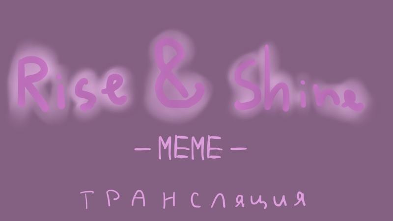 Рисуем мем Rise Shime