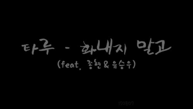 """150808 화내지말고 (the song of songs) (feat. jonghyun / yoo seung woo as """"back up"""") - taru"""