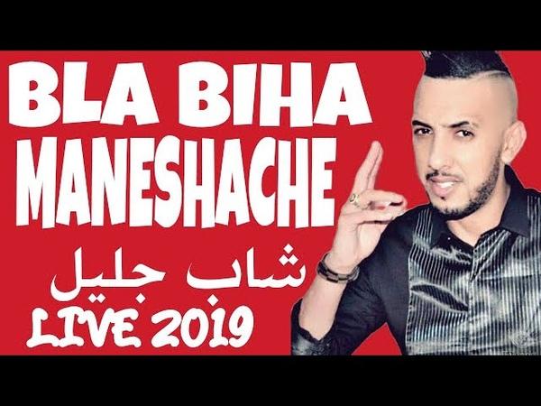 CHEB DJALIL 2019 BLA BIHA MANESHACHE ( LIVE )