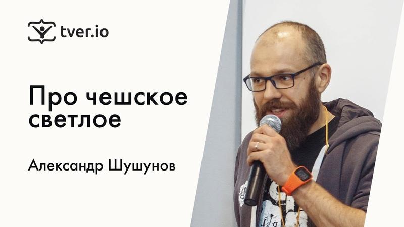 Александр Шушунов Про чешское светлое