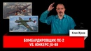 Клим Жуков бомбардировщик Пе-2 vs. Юнкерс Ju-88