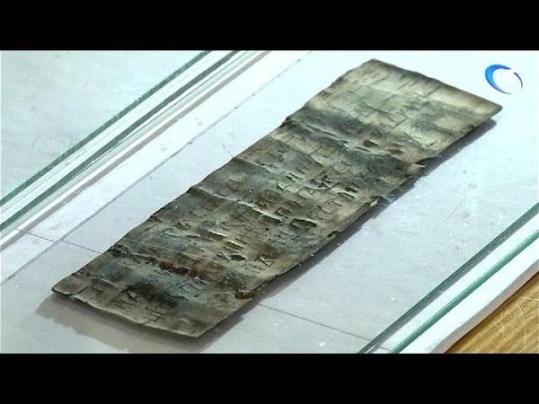Найдена и расшифрована берестяная грамота под номером 1101