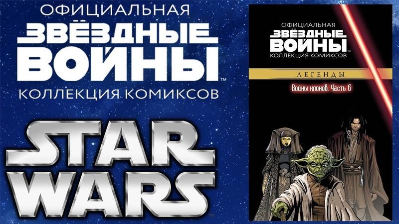 Звёздные Войны: Официальная коллекция комиксов 18 - Войны Клонов. Часть 6