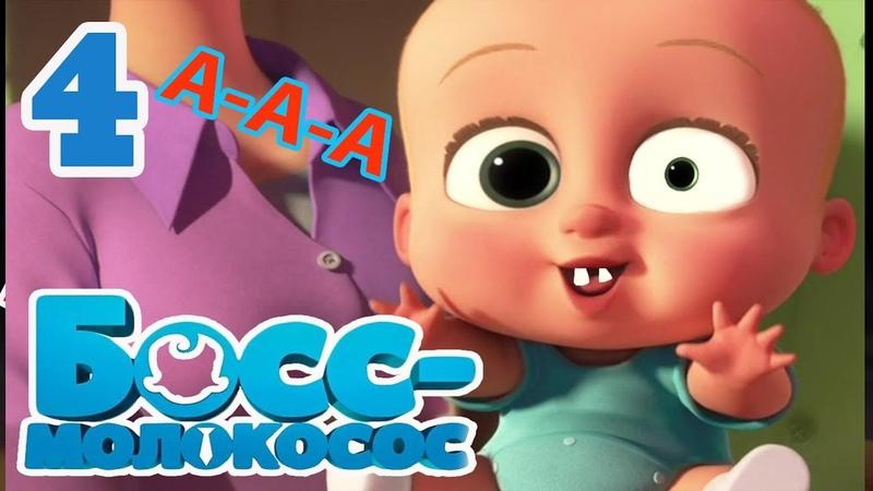 БОСС МОЛОКОСОС ПАРОДИИ 4: THE BOSS BABY CRAZINESS