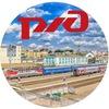 РЖД - Железная дорога | Машинисты | Проводники