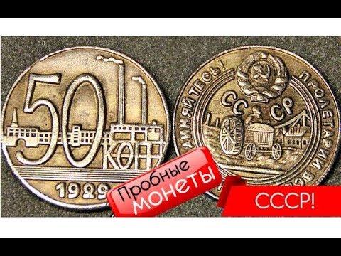 Одна такая монета и ты будешь жить как царь Пробные монеты СССР
