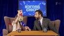 Вечерний Ургант. Взгляд Снизу на шоу Голос.Дети 26.04.19