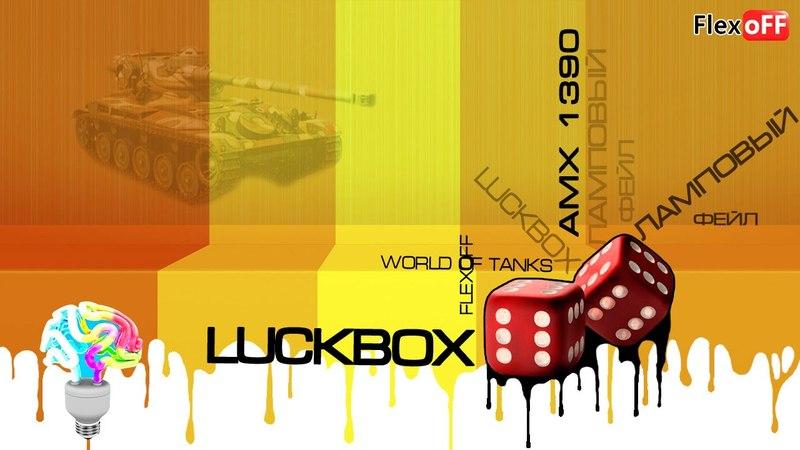 LuckBox - Ламповый фейл