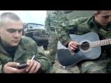 Армейские песни под гитару - Твой звонок