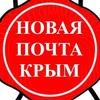 Новая Почта Крым. Доставка посылок из Украины в