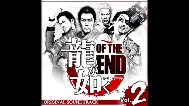 43 - Return to Nothingness (Extended) - Ryu Ga Gotoku Of The End;Yakuza Dead Souls OST