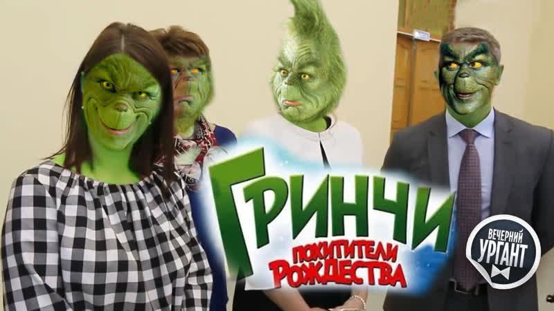О чиновниках в Клинцах. Вечерний Ургант (24.12.2018)