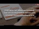 ОНФ запустит образовательный курс по госзакупкам в ТюмГУ