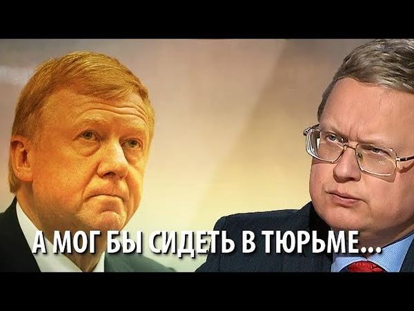 Неблагодарные россияне желают Чубайсу хорошего следователя и честного судью