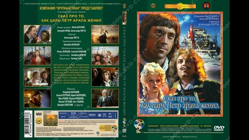 Сказ про то, как Царь Петр Арапа женил - ТВ ролик (1976)