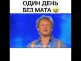 ДЕНЬ БЕЗ МАТА .КВН