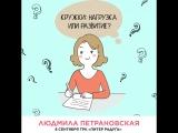 8 сентября в 15:00 Л'Этуаль в ТРК «Питер Радуга» Людмила Петрановская