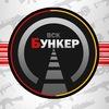 """ВСК """"Бункер"""" — Страйкбол в Кемерово"""