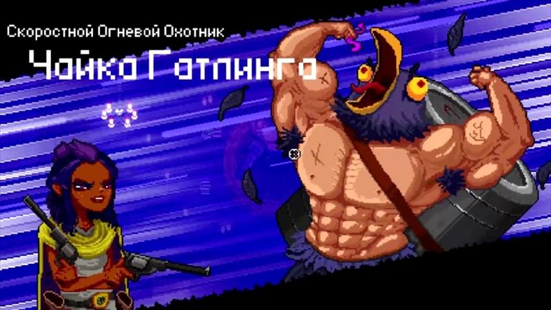 ЧАЙКА ПЕРЕРОСТОК 1 ENTER THE GANGEON