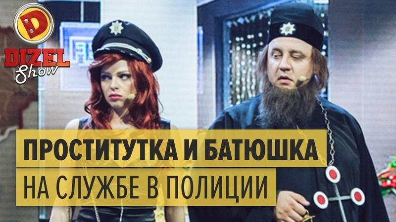 Проститутка и батюшка на службе в полиции Дизель Шоу 2018 ЮМОР ICTV