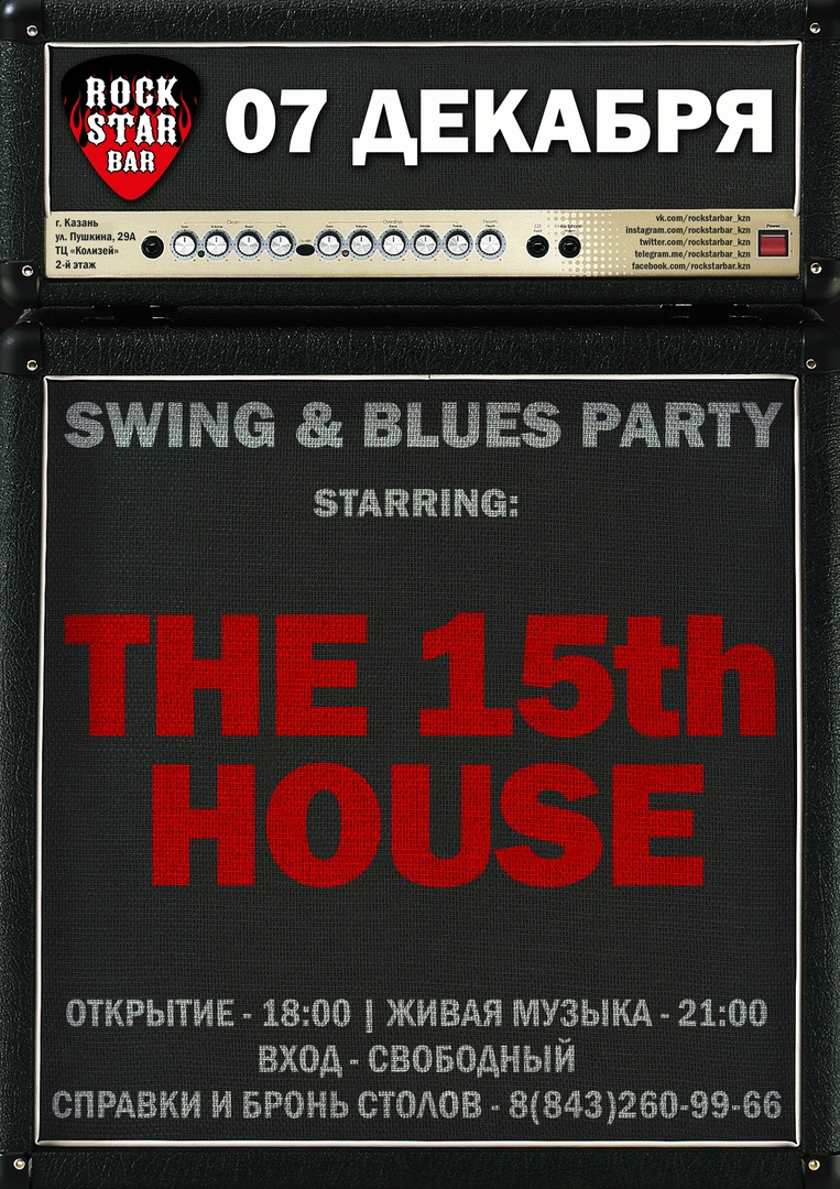 07.12 The 15th House в Rock Star Bar!