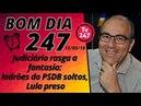 Bom dia 247 (12/5/18) - Judiciário rasga a fantasia: ladrões tucanos soltos, Lula preso sem provas